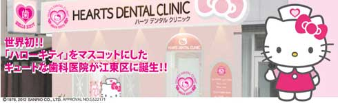 Photo of La clínica dental de HELLO KITTY