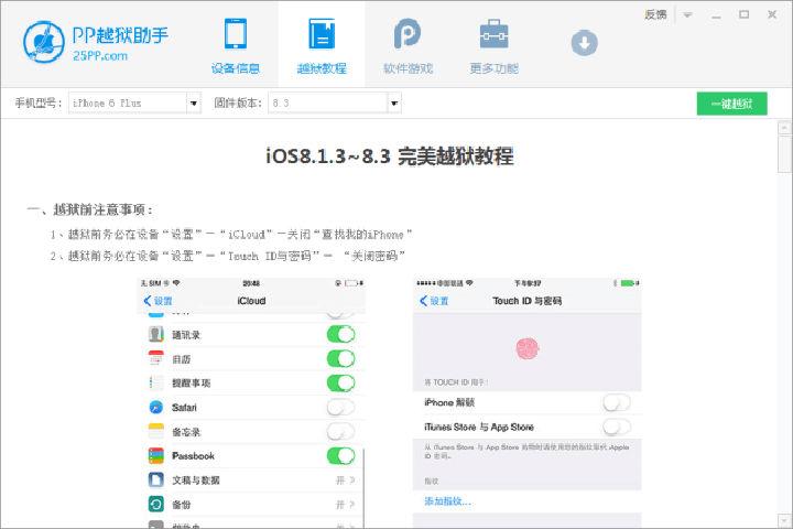 7.- Ya posicionados en la ventana de la siguiente imagen, el siguiente paso es dar click en el botón verde de la parte superior derecha para iniciar el proceso de Jailbreak iOS 8.4